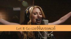 ไพเราะไม่แพ้เวอร์ชั่นอื่น!! เคสซี เลวี ร้องสุดเส้นเสียงใน Let It Go เวอร์ชั่นบรอดเวย์