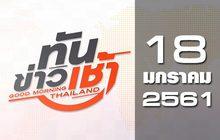 ทันข่าวเช้า Good Morning Thailand 18-01-61