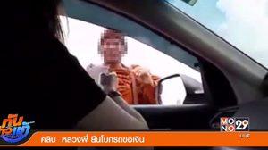 หลวงพี่ยืนโบกรถข้างทาง ขอเงิน – ขอติดรถกลับอุดรธานี