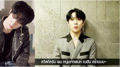 แทบจะรอไม่ไหว! คิม ดงฮัน ส่งคลิปออดอ้อนแฟนชาวไทย ก่อนเจอกัน 28 ก.ค.นี้