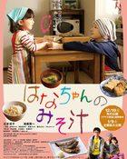 Hana's Miso Soup มิโซะซุปของฮานะจัง