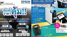 EPSON จัดโปรโมชั่นในงาน Commart Work 2016 ในวันที่ 3-6 พฤศจิกายนนี้