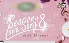 """เทศกาลดนตรี """"Season of Love Song ครั้งที่ 8"""" 25 พ.ย.นี้"""