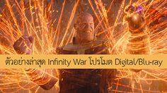 เราทุกคนสามารถหยุดธานอสได้!! ในตัวอย่างล่าสุด Infinity War โปรโมตเวอร์ชั่น Digital/Blu-ray