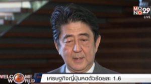 อาเบะโนมิคส์ชะลอตัว! เศรษฐกิจญี่ปุ่นหดตัวร้อยละ 1.6