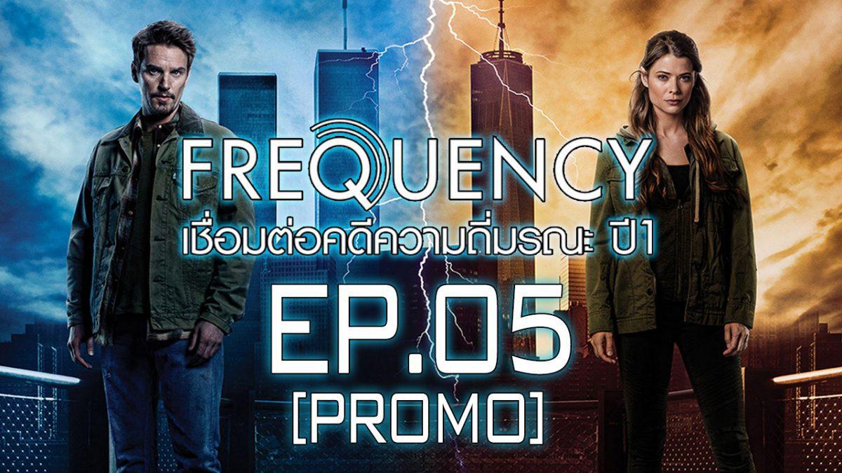 Frequency เชื่อมต่อคดีความถี่มรณะ ปี 1 EP.05 [PROMO]