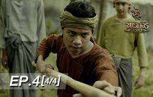 ตำนานสมเด็จพระนเรศวรมหาราช เดอะซีรีส์ EP.04 [4/4]