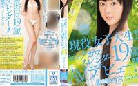 Konomi Nishinomiya เปิดตัวหนัง AV เรื่องแรกในวัย 19 ปี