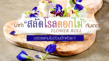 flower roll