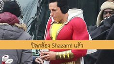 ใกล้ได้เห็นตัวอย่างแล้ว!! ปิดกล้อง Shazam! เข้าสู่ขั้นตอนโพสต์โปรดักชั่น