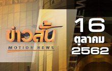 ข่าวสั้น Motion News Break 1 16-10-62