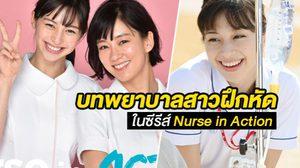 อายามิ นากะโจ กลับมารับงานซีรีส์กับบทพยาบาลฝึกหัด ใน Nurse in Action