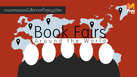 Book Fairs Around the World ตามไปดู…งานมหกรรมหนังสือจากทั่วทุกมุมโลก!!