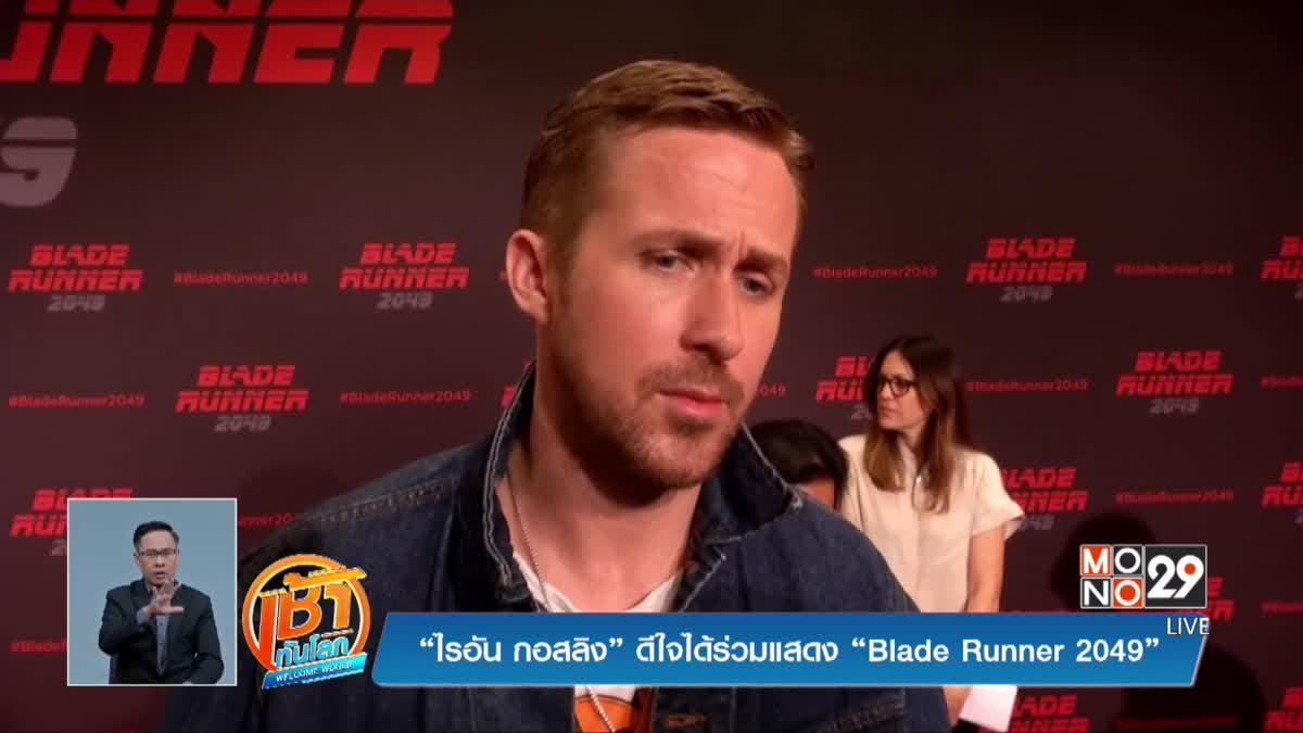 """""""ไรอัน กอสลิง"""" ดีใจได้ร่วมแสดง """"Blade Runner 2049"""""""