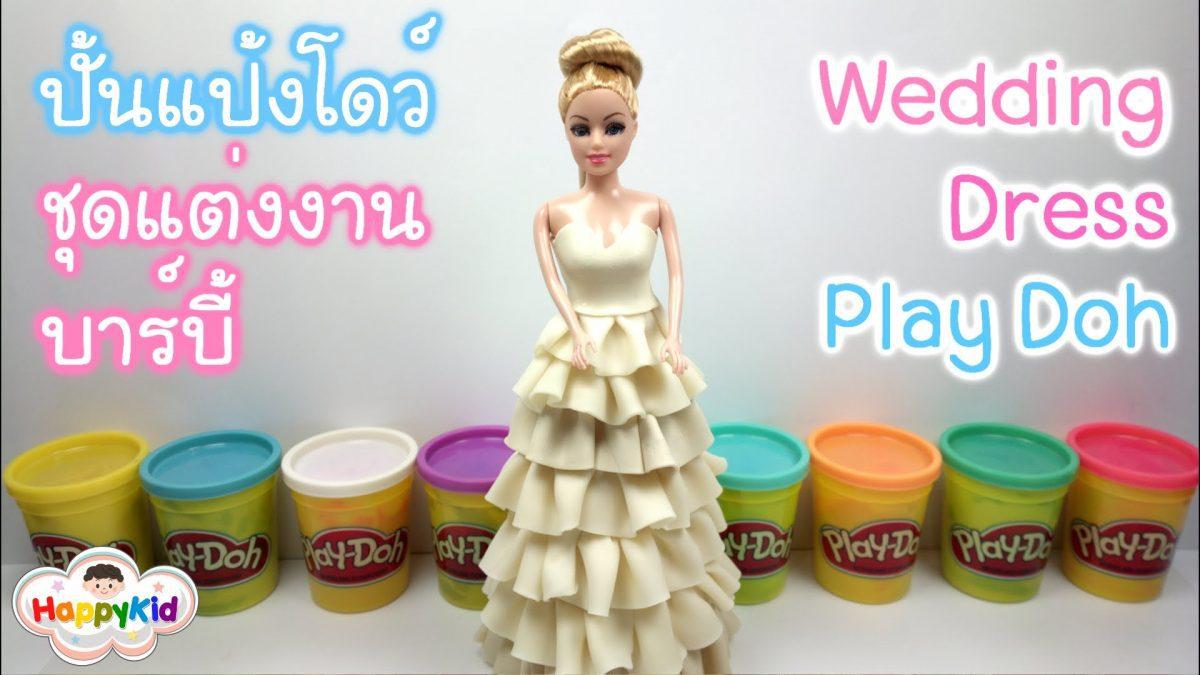 ปั้นแป้งโดว์ชุดแต่งงาน | How To Make Wedding Dress Play Doh