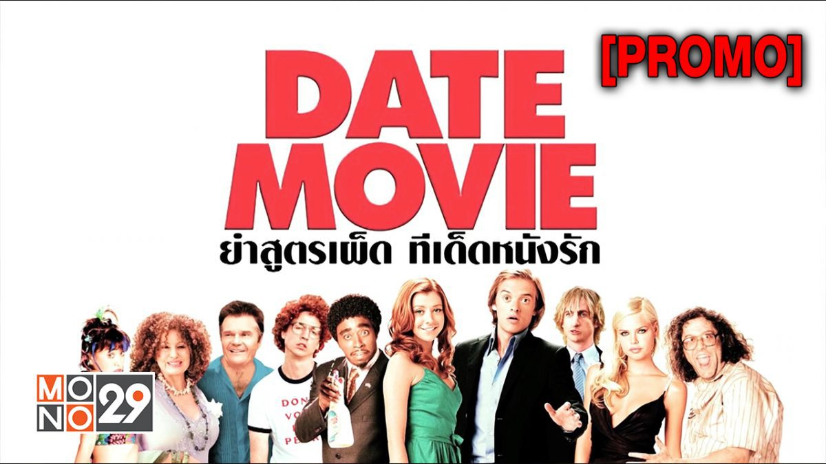 Date Movie ยำสูตรเผ็ด ทีเด็ดหนังรัก [PROMO]