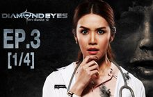 DIAMOND EYES ตา-สัมผัส-ผี EP.03 [1/4]