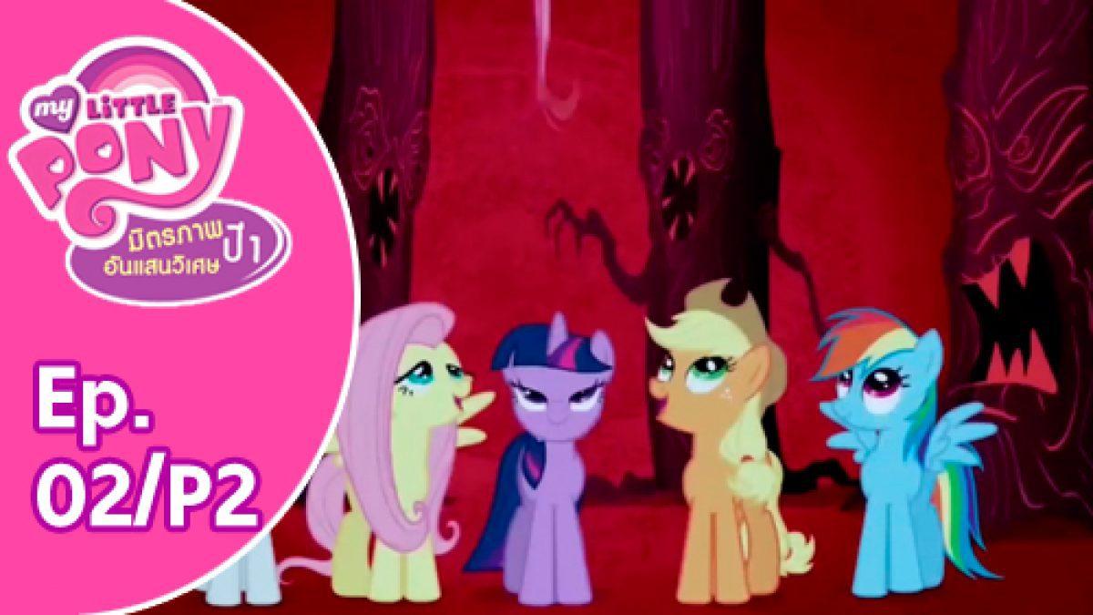 My Little Pony Friendship is Magic: มิตรภาพอันแสนวิเศษ ปี 1 Ep.02/P2