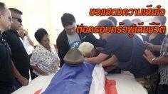 เสียชีวิตแล้ว! ตำรวจถูกยิง หลังเข้าระงับเหตุชายเมายาทำร้ายแม่