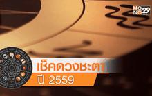 เช็คดวงชะตา ปี2559