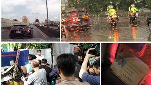 5 อันดับข่าวที่ถูกแชร์มากที่สุด ประจำวันที่ 3-4 กันยายน 2559