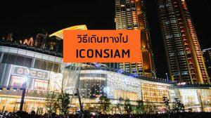 วิธีเดินทางไป ไอคอนสยาม (ICONSIAM) ด้วย รถเมล์ – BTS – เรือ – รถส่วนตัว