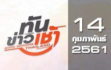 ทันข่าวเช้า Good Morning Thailand 14-02-61