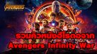 Avengers Infinity War จบก็มีคิวหนังฮีโร่จ่อให้ดูเพลินรอภาค 2 !!