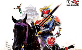 Kamen Rider X Kamen Rider Gaimu & Wizard มาสไรเดอร์ X มาสไรเดอร์ ไกมู & ริซาร์ด : ระเบิดศึกสงครามซามูไร