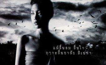 นางนาก Nang Nak