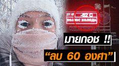 เปิดเมืองหมีขาว!! หมู่บ้านที่หนาวที่สุดในโลก 'ติดลบ 60 องศา'