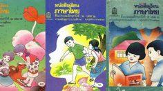 อ่านหนังสือเรียนภาษาไทย มานี มานะ ฉบับเต็มๆ ตั้งแต่ป.1- ป.6 ได้ที่นี่