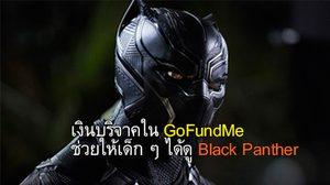 เด็ก ๆ กว่า 300 คน จะได้เข้าชม Black Panther จากเงินบริจาคในเว็บไซต์ GoFundMe
