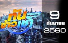ทันข่าวเช้า เสาร์-อาทิตย์ Good Morning Thailand 09-09-60