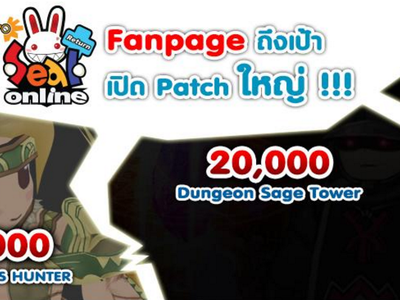 Seal Online จัดหนัก Fanpage ทะลุเป้า รับไปเลยยก Server!