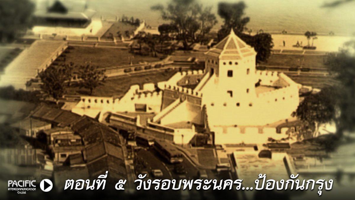 สารคดีพระพุทธยอดฟ้าจุฬาโลกมหาราช ตอนที่ ๕ วังรอบพระนคร...ป้องกันกรุง