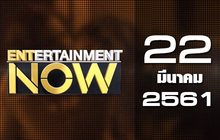 Entertainment Now Break 2 22-03-61
