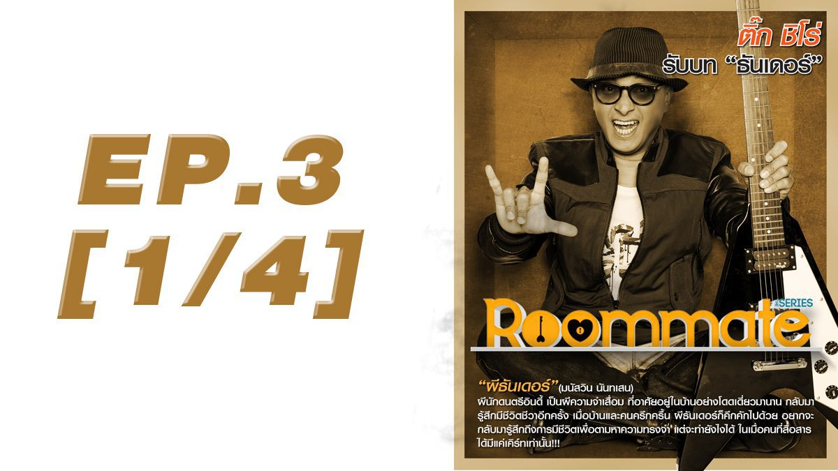 Roommate The Series EP3 [1/4]