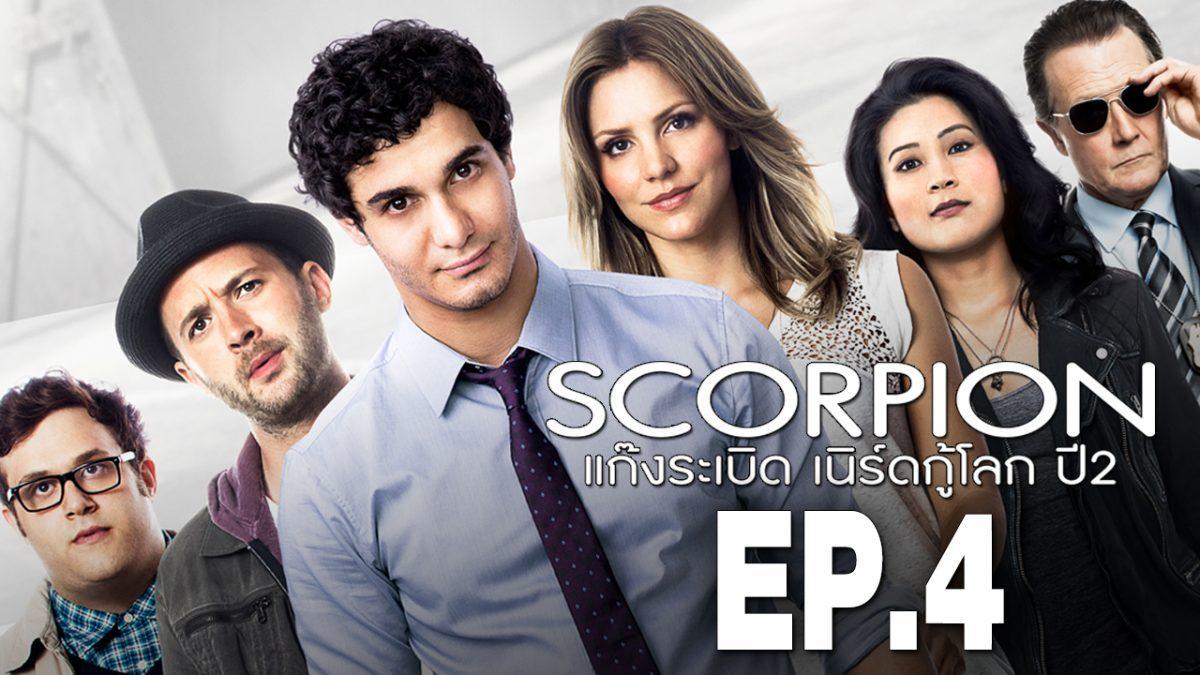 Scorpion แก๊งระเบิด เนิร์ดกู้โลก ปี 2 EP.4