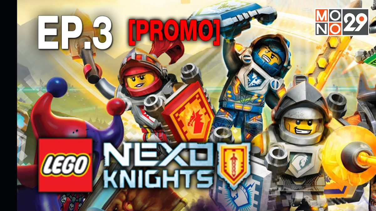 Lego Nexo Knight มหัศจรรย์อัศวินเลโก้ S.2 EP.3 [PROMO]