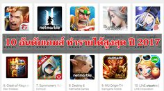 10 อันดับเกมส์ ทำรายได้สูงสุด.. แต่เล่นฟรี! ในปี 2017 ใน Play Store Thailand