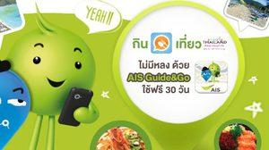 Review: รีวิวแอพ AIS Guide&Go เที่ยวทั่วไทย สุขใจยกก๊วน ไปไหนไม่มีหลง!