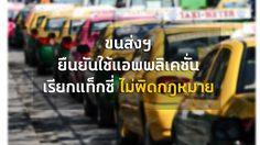 ขนส่งฯ ยืนยันใช้ แอพพลิเคชั่น เรียก แท็กซี่ ไม่ผิดกฎหมาย