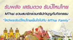 """ประกาศผลผู้โชคดี ร่วมทริปทำบุญกับกิจกรรม """"ไหว้พระรับปีใหม่ไทย เย็นใจไปกับ MThai Family"""""""