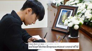 ไอดอล K-POP ชาวไทย ลงนามถวายความอาลัย ส่งเสด็จสู่สวรรคาลัย