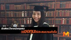 เจาะลึกเรียนต่ออังกฤษ ภาค.2 บัณฑิต ป.โทแนะวิธี 'ขอทุนอย่างไรให้ประสบความสำเร็จ'
