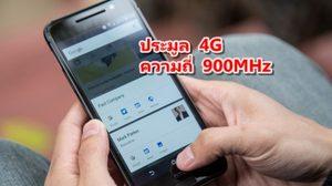 5 คำถามที่คุณสงสัย เกี่ยวกับการประมูล 4G !