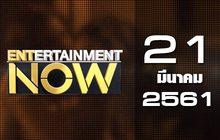 Entertainment Now Break 2 21-03-61