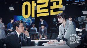 เรื่องย่อซีรีส์เกาหลี Argon