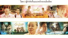 ย้อนชมตัวอย่าง 4 ภาพยนตร์ คีตราชนิพนธ์ บทเพลงในดวงใจราษฎร์
